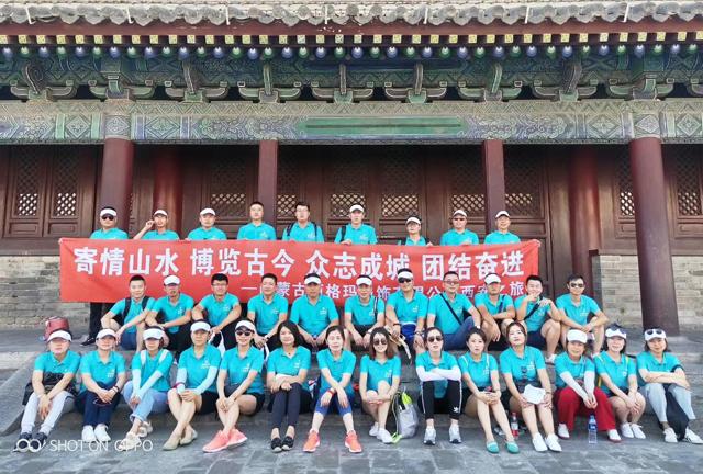 团建活动—西安之旅
